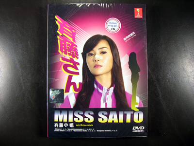 Saitou San DVD English Subtitle