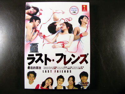 Last Friends DVD English Subtitle