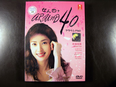 Around Forty 40 DVD English Subtitle