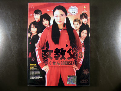 Gokusen III DVD English Subtitle