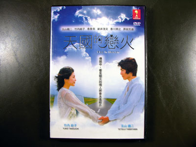 Tengoku No Honya DVD English Subtitle