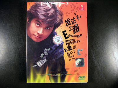 Escape From Poverty DVD English Subtitle