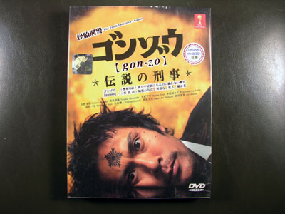 Gonzo The Legendary Detective DVD English Subtitle