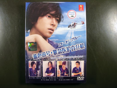 Code Blue I DVD English Subtitle