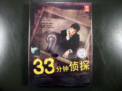 33 Pun Tentei I DVD English Subtitle