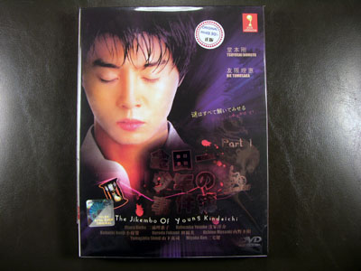 Jikembo Of Young Kindaichi I DVD English Subtitle