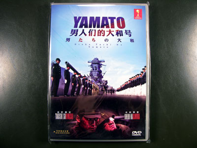 Battleship Yamato DVD English Subtitle