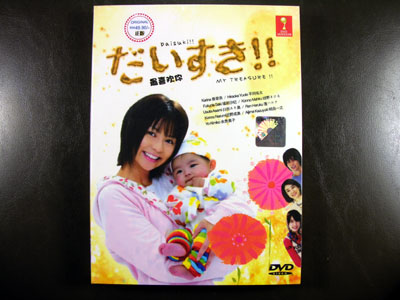 Daisuki DVD English Subtitle