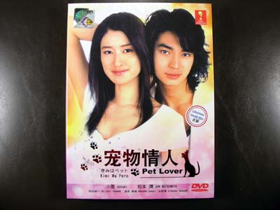 You Are My Pet DVD English Subtitle