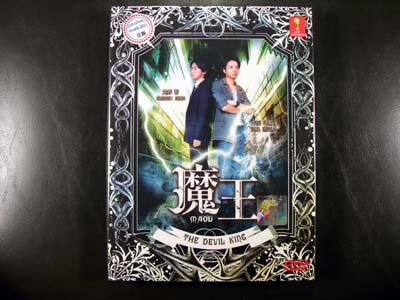 Maou DVD English Subtitle