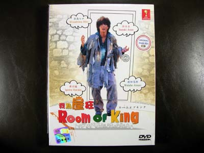 Room Of King DVD English Subtitle