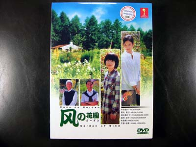 Kaze No Garden DVD English Subtitle