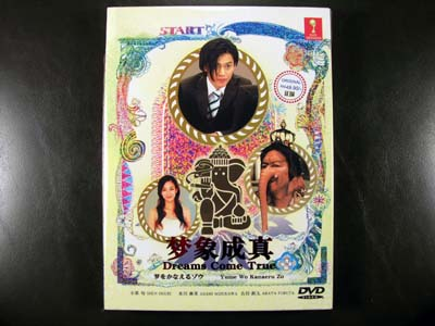 Dreams Come True DVD English Subtitle