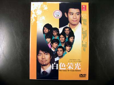 Team Batista No Eiko I DVD English Subtitle