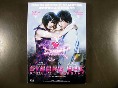 Boku No Kanojo Wa Cyborg DVD English Subtitle