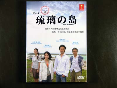 Ruri Island DVD English Subtitle