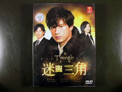 Triangle DVD English Subtitle