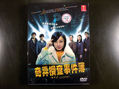 Kiina - Impossible Crime Investigator DVD English Subtitle