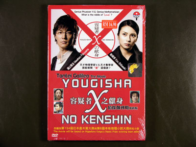 Detective Galileo The Movie - Yougisha X No Kenshin DVD English