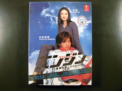 Engine DVD English Subtitle