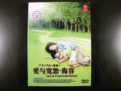 Aishiteru Kaiyow DVD English Subtitle