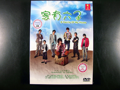 Atashinchi No Danshi DVD English Subtitle