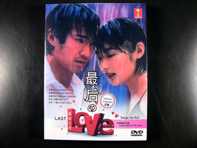 Last Love DVD English Subtitle