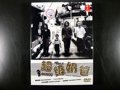 Hito Ni Yasashiku DVD English Subtitle
