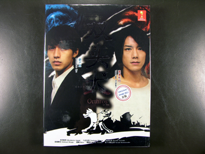 Orthros No Inu DVD English Subtitle