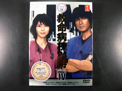 24 Hour Emergency Ward IV DVD English Subtitle