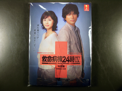 24 Hour Emergency Ward IV Pre-Season SP DVD English Subtitle