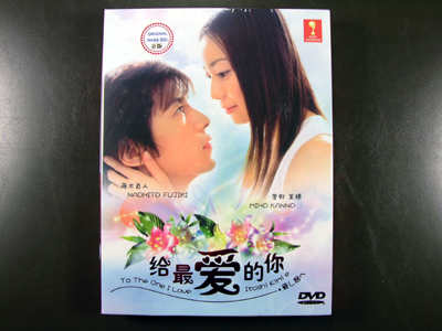 To The One I Love DVD English Subtitle