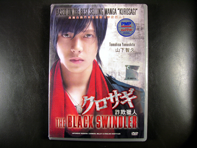 Kurosagi The Movie DVD English Subtitle