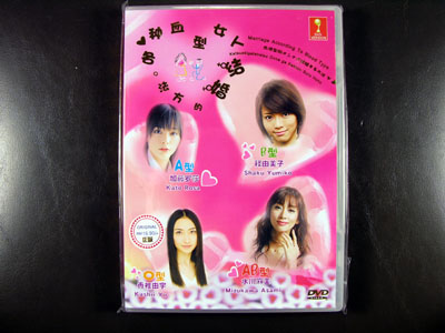 Marriage According To Blood Type DVD English Subtitle