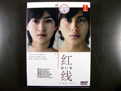 Akai Ito DVD English Subtitle
