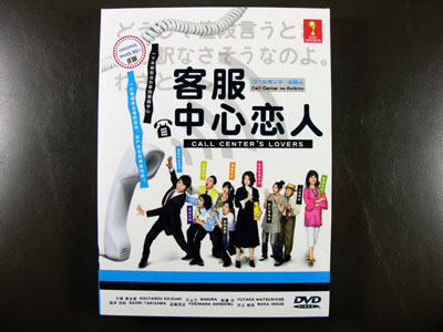 Call Center No Koibito DVD English Subtitle