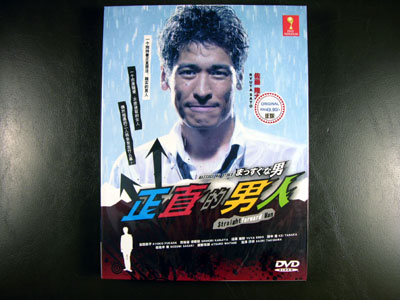 Massugu Na Otoko DVD English Subtitle