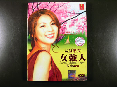 The Daughter Of Natto House DVD English Subtitle