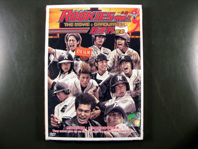 Rookies The Movie:  Graduation DVD English Subtitle