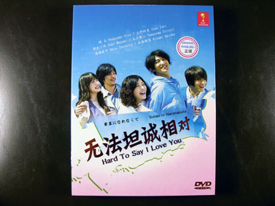 Hard To Say I Love You DVD English Subtitle