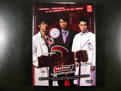 Team Batista No Eiko II General Rouge No Gaisen DVD English Sub