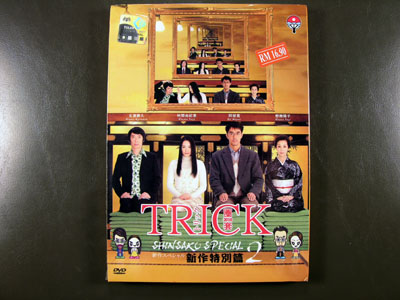 Trick 2010 Special Episode DVD English Subtitle