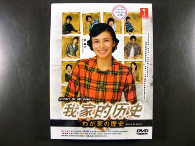 Wagaya No Rekishi DVD English Subtitle