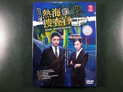 Atami Investigator DVD English Subtitle