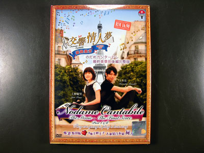 Nodame Cantabile The Final Score I + II DVD English Subtitle