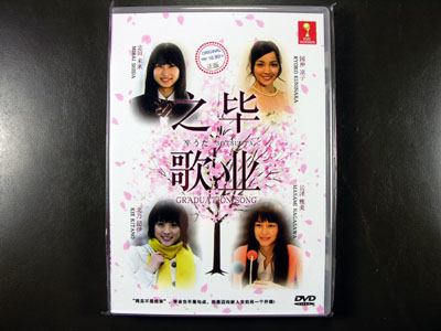 Sotsu Uta / Graduation Song DVD English Subtitle