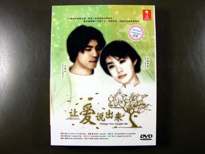 Things You Taught Me DVD English Subtitle