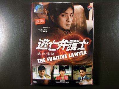 The Fugitive Lawyer DVD English Subtitle