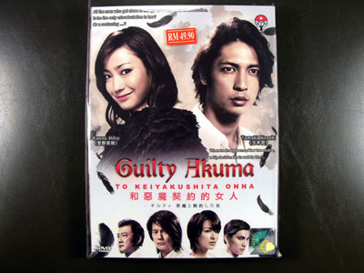 Guilty Akuma To Keiyakushita Onna DVD English Subtitle