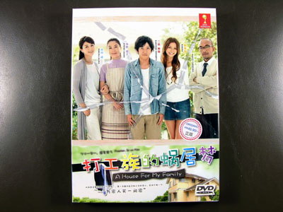 Freeter, Ie O Kau DVD English Subtitle